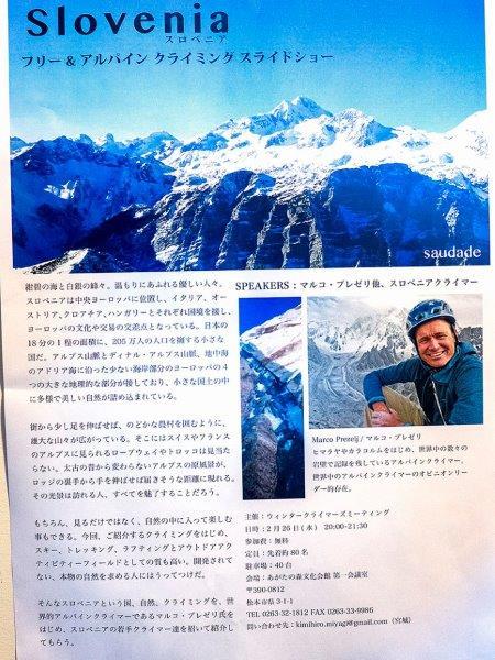 SMAR_Japonska_feb2014_foto_Marko_Prezelj_P1070236cc
